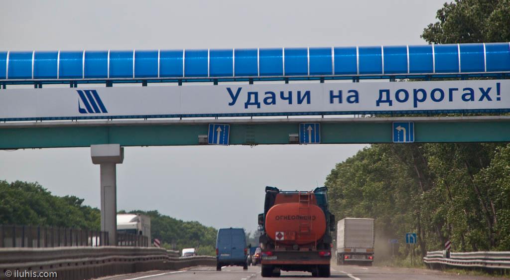 Трасса Харьков - Ростов на Дону - Ессентуки