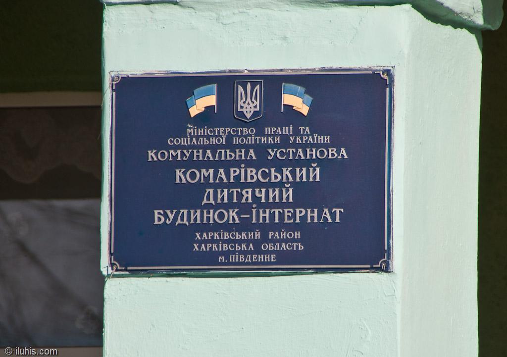 Благотворительная поездка в Комаровский интернат