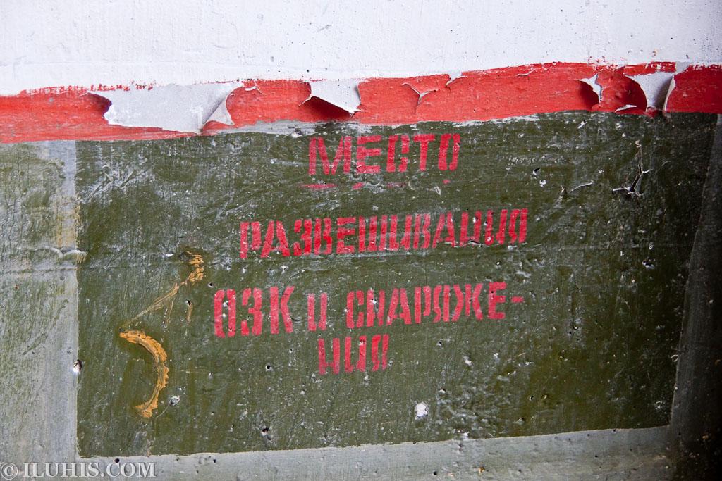 Поездка Нива-Харьков клуба на заброшенную военную базу №44397